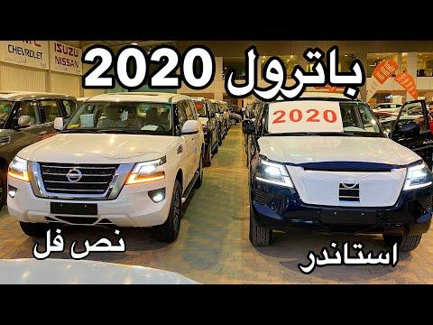 باترول 2020 الشكل