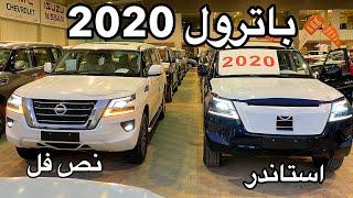 باترول 2020 الشكل الجديد نص فل واستاندر  والاسعار تبدا من ١٥٧ الف ريال
