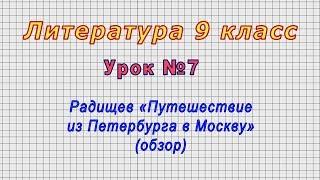 Литература 9 класс (Урок№7 - Радищев «Путешествие из Петербурга в Москву» (обзор)