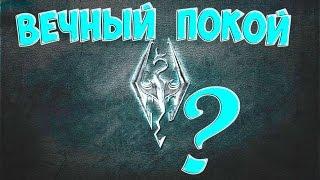 The Elder Scrolls V: Skyrim Интересный квест Вечный покой