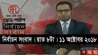 নির্বাচন সংবাদ | রাত ৮টা | ১১ অক্টোবর ২০১৮  | Somoy tv bulletin 8pm | Latest Bangladesh News HD
