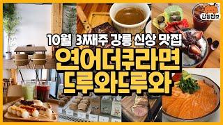 [강릉 신상맛집] 새롭게 오픈한 리얼 인스타갬성 맛집들…