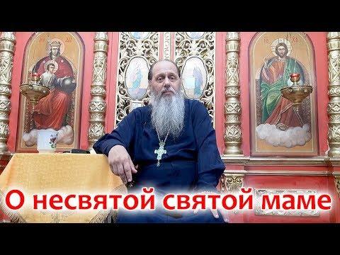 О несвятой святой маме (прот. Владимир Головин)