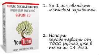 Где Заработать 7000 Рублей за День. Как Зарабатывать 7000 Каждый?