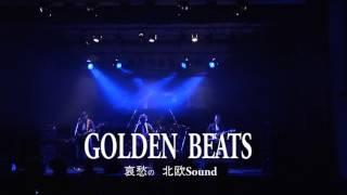 YMF山形ミュージックファミリー 17thライブ館(ハウス)2017 ゴールデン...