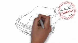 Как нарисовать спортивную машину поэтапно карандашом(НАЧИНАЙТЕ ЗАРАБАТЫВАТЬ УЖЕ СЕГОДНЯ. БЕЗ ВЛОЖЕНИЙ! Хочешь узнать больше. Жми на ссылку: http://youtube-platit.ru/ Как..., 2014-07-12T04:58:45.000Z)