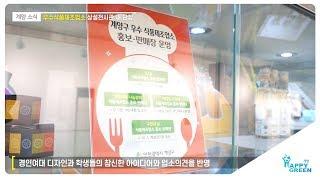 우수식품제조업소 상설전시관 새 단장_[2019.8.2주] 영상 썸네일