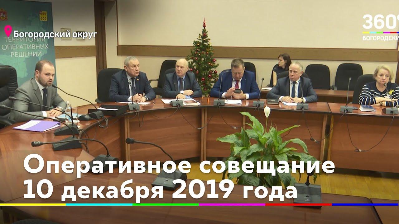 Оперативное совещание 10 декабря 2019