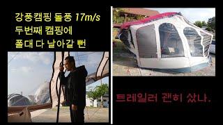 T7 두번째 피칭/트레일러캠핑/돌풍17m/s에 철수하기…
