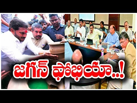 Download Youtube: జగన్ ఫోబియా..! || Asthram tv || Politics
