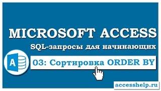 SQL: Сортировка данных в запросе (ORDER BY) в Microsoft Access