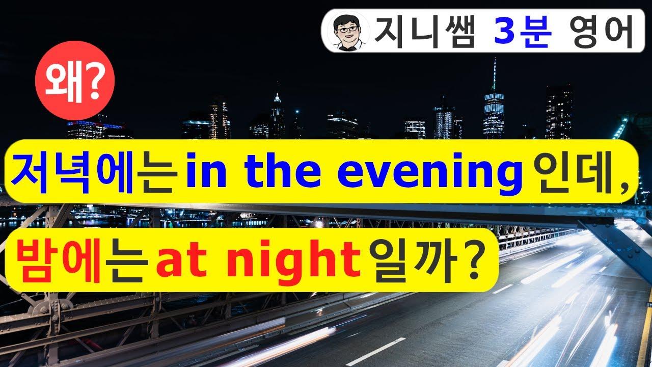 [지니쌤 3분영어] 왜 '저녁에'는 in the evening인데, '밤에'는 at night일까?