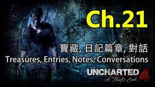 Uncharted 4 Treasures | 秘境探險4 - Ch21 兄長的守護者  所有收藏位置、寶藏、日記、篇章、對話