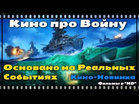 Кино шедевр про морскую легенду.!!! Лучшие кино новинки года.!! Военные фильмы.Бестселлер.Кинотеатр.