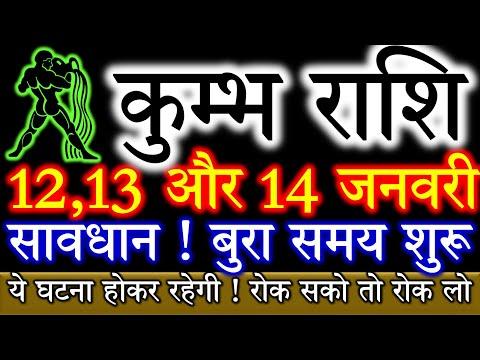 कुंभ राशि वालो हो जाओ सावधान अगले 3 दिनों के अंदर सब खत्म होने वाला है!   Kumbh Rashi