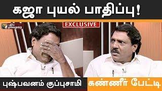 Indru Ivar: கஜா புயல் பாதிப்பு! புஷ்பவனம் குப்புசாமி கண்ணீர் பேட்டி Pushpavanam Kuppusamy Interview