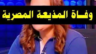 وفاة نجمة واعلامية مصرية مشهورة جدا منذ قليل بشكل مفاجيء.. وسط صدمة كبيرة لأسرتها