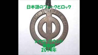 シカゴ・バウンド - 憂歌団 憂歌団 日比谷野音 2014.06.01.