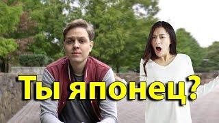 КАК ЯПОНКИ РЕАГИРУЮТ, КОГДА УЗНАЮТ, ЧТО Я ГОВОРЮ ПО-ЯПОНСКИ. Реакция японцев на иностранцев