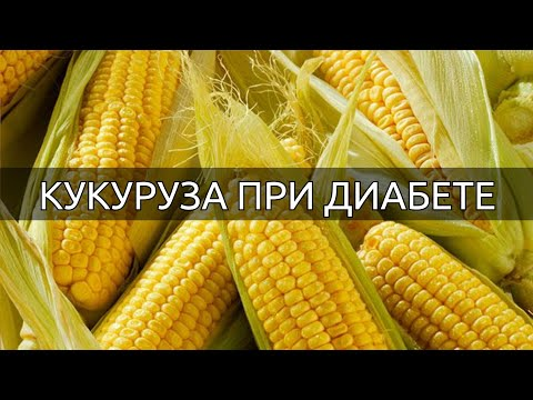 Можно ли употреблять кукурузу при диабете 2 типа и 1 типа? Вред или польза? Сахарный диабет.