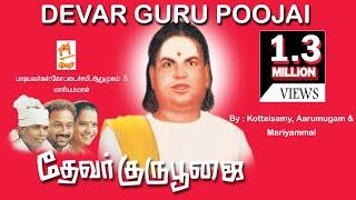 Devar Guru Poojai | Tamil Folk songs | Kottaisamy | Arumugam | Mariyammal