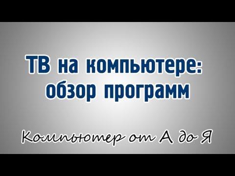 ТВ на компьютере: обзор программ
