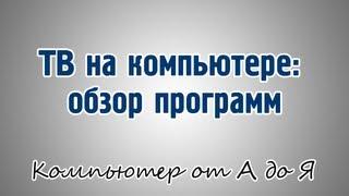 видео Программы для просмотра телеканалов и прослушивания радио через интернет скачать бесплатно.