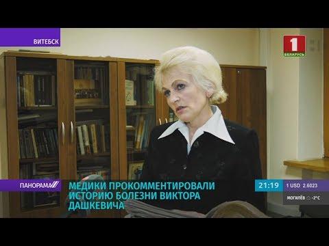 Медики прокомментировали смерть Виктора Дашкевича. Панорама
