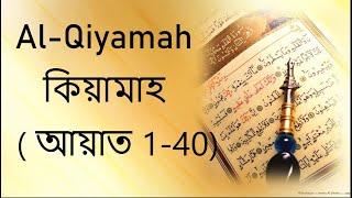 Beautiful voice/surah-al-qiyamah-কিয়ামাহ(পুনরুত্থান) - with bangla translation [zain abu kautsar]