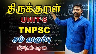 TNPSC UNIT-8   திருக்குறள்   PART - 8   8th 2nd term thirukural   TAF IAS ACADEMY