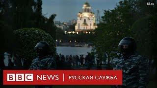 Протесты против храма в Екатеринбурге: утопленный забор и задержания