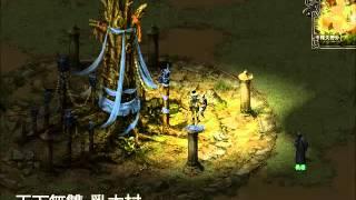 天下無雙-亂木村(遊戲地圖背景音樂)