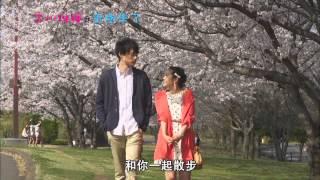 《惡作劇2吻2014》直樹與琴子結婚後有什麼變化?古川雄輝告訴你~ 每周五...