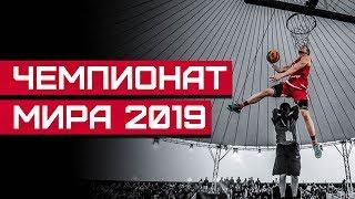 Данк Контест на Чемпионате Мира 2019. Разбор | Smoove