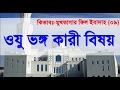 Bangla Waz 2017~মুখতাসার ফিল ইবাদাহ {০৯} By Sheikh Motiur Rahman Madani