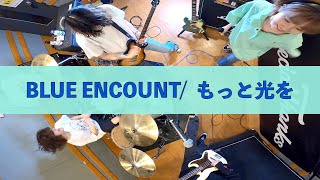 BLUE ENCOUNT / もっと光を 【ROCK cover】