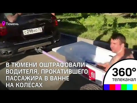 Эдуард Филиппов прокатился по Тюмени в ванне с водой - СМИ2
