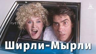 Ширли-Мырли (комедия, реж. Владимир Меньшов, 1995 г.)