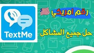 حل جميع مشاكل تطبيق ( Text Me ) وتفعيل رقم بريطاني +44 للواتس اب screenshot 3