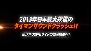 "【CM】""激突 -The baddest sound clash of the year-"" BURN DOWN SIDE DVD発売!!"