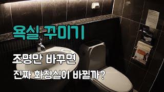 간접조명 인테리어 조명설치로 욕실 셀프인테리어 욕실꾸미…
