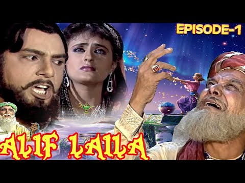 Alif Laila Episode-1 | Superhit Hindi TV Serial | अलिफ़ लैला धाराबाहिक