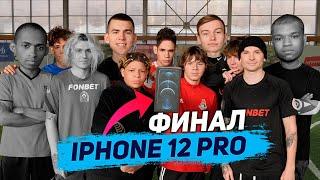 КТО ПОСЛЕДНИЙ ЗАБЬЕТ ГОЛ ПОЛУЧИТ  PHONE 12 PRO ФИНАЛ