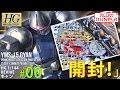 「HGUC(REVIVE) ギャン(YMS-15 GYAN)のレビュー」の巻き#00開封!/ 機動戦士ガン…