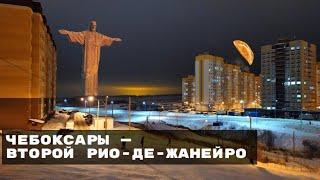 Чебоксары — неплохой и забытый город посреди Волги // #Tbk_Vlog. Эпизод 17
