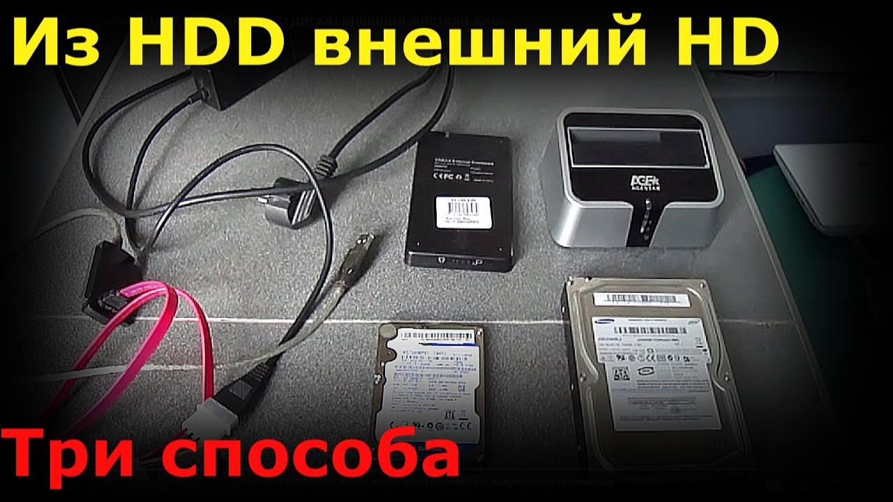 Как из hdd диска сделать внешний диск
