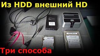 Три способа сделать из HDD (жесткого диска) внешний жесткий диск