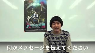 映画「食べられる男」 インタビュー&メイキング映像 第12回シネアスト...