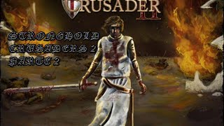 Stronghold Crusaders 2- Parte 2 (PT - BR)