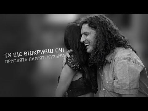 """Руслана та О.Ксенофонтов - """"Ти ще відкриєш очі"""" (присвята пам'яті Кузьми)"""
